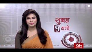 Hindi News Bulletin | हिंदी समाचार बुलेटिन – Jan 26, 2019 (9 am)
