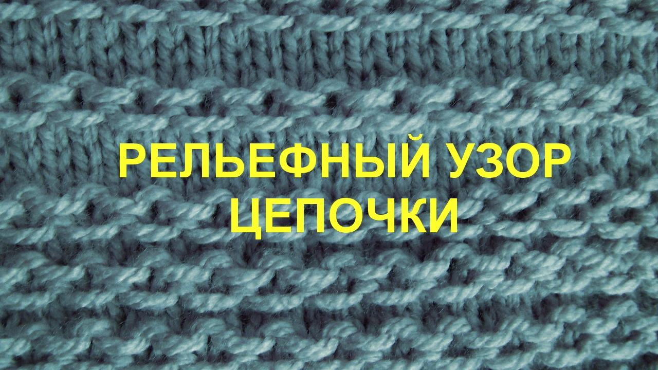 Выпуклые узоры для вязания на спицах 53