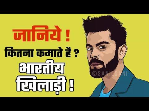 कितना कमाते हैं Indian Cricketers !! IPL Test Match Earning !