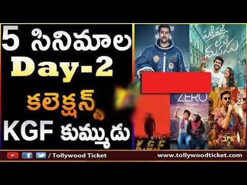 5 సినిమాల Day-2 కలెక్షన్స్ - KGF కుమ్ముడు ..! 5 movies || Tollywood Ticket