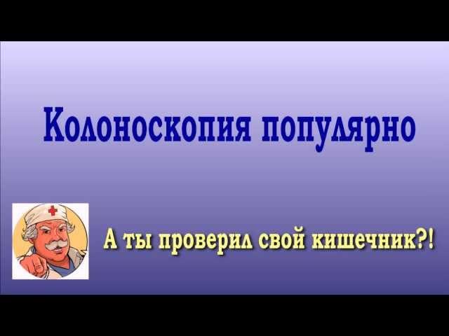 препарата «ФОРТРАНС»