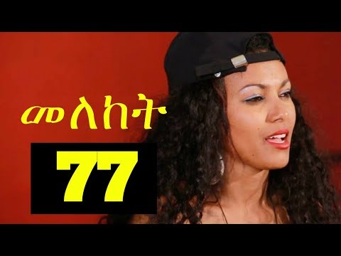 Ethiopian Drama Meleket   part  77  - መለከት