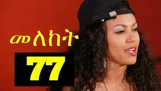Meleket Drama መለከት - Episode 77 New Ethiopian Drama