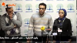 يقين | حزب الدستور يدشن حملة بعنوان  بصفتي مواطن مصري