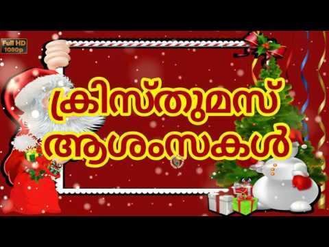 malayalam christmas essays