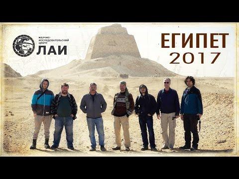 Экспедиция ЛАИ в Египет 2017г. NEW