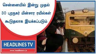 சென்னையில் இன்று முதல் 30 புறநகர் மின்சார ரயில்கள் கூடுதலாக இயக்கப்படும்