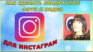 Как сделать не квадратное фото в инстаграм 278