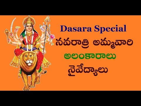 Dasara navaratri naivedyam in Telugu | Devi Alankaralu Prasadalu List | Dussehra Special Recipes