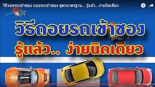 วิธีจอดรถเข้าซอง ถอยรถเข้าซอง สูตรมาตรฐาน... รู้แล้ว...ง่ายนิดเดียว