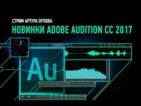 adobe audition скачать торрентом на русском