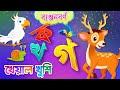 Banjonborno song   ব্যঞ্জনবর্ণ -ক খ   Bangla Bornomala   Bangla Rhymes for Children   Kheyal Khushi