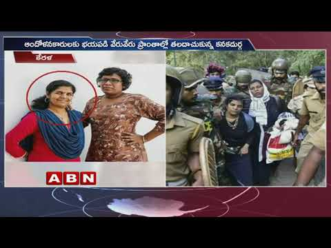 Woman Who Entered Sabarimala wounded in thrash by Mother In Law | ABN Telugu