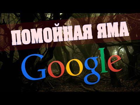 Смертельные Файлы - Часть 4 - Google Trashdeep