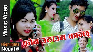 Syangja Waling Bhetaula | New Nepali Lok Dohori Song | Purna Upadhyaya (Itihas), Uma Devi Khanal