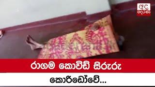 COVID victims' bodies lying on Ragama Hospital corridors