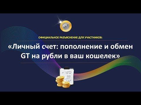 Личный счет в Генератор трафика: пополнение и обмен GT на рубли в ваш кошелек