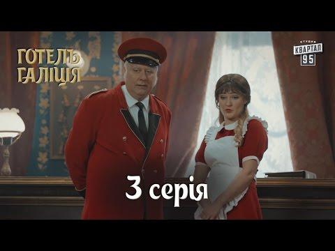 Готель Галіція / Отель Галиция, 3 серия | новый сериал комедия 2017