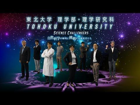 東北大学理学部・理学研究科 SCIENCE CHALLENGERS - YouTube (04月06日 21:00 / 13 users)
