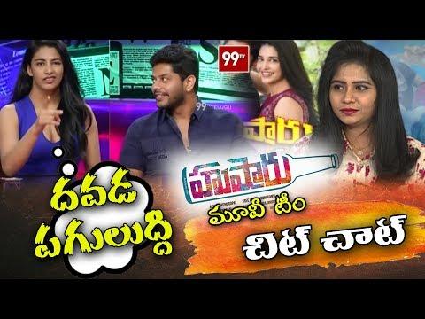 Husharu Movie Team Special Chit Chat | Daksha Nagarkar | Tejus | 99 TV Telugu