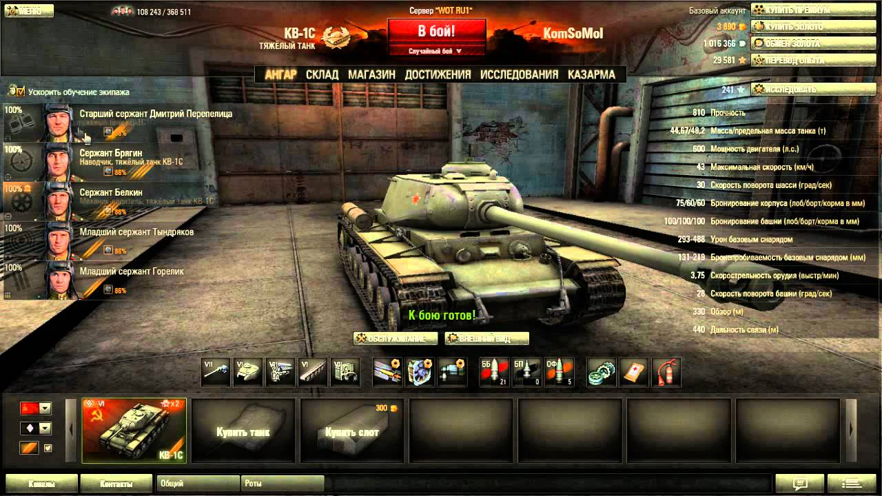 Гайд мира танков
