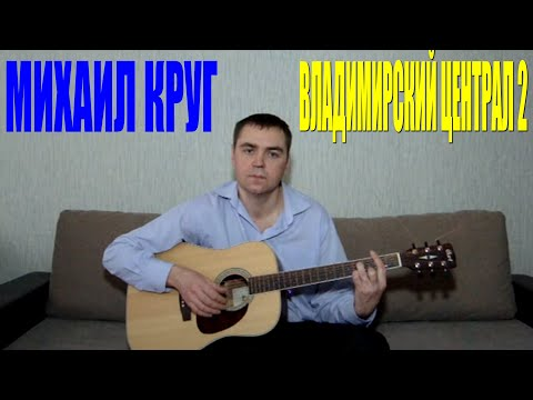 Михаил Круг - Владимирский централ 2