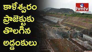 సుప్రీంకోర్టులో తెలంగాణ ప్రభుత్వానికి ఊరట..! Judgment Reserved on Kaleshwaram Project |hmtv
