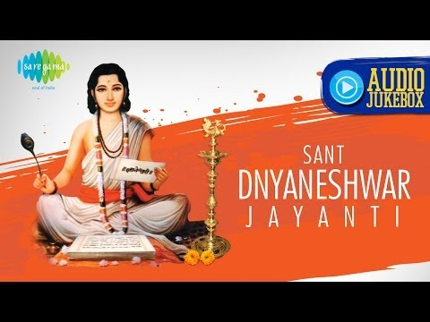 Sant Dhyaneshwar Jayanti Special | Best Devotional Songs