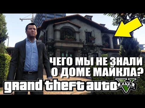 GTA 5 - ЧЕГО МЫ НЕ ЗНАЛИ О ДОМЕ МАЙКЛА? [Тайны и секреты дома Майкла]