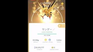 Pokemon Go Lucky Shiny Zapdos power up