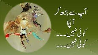 amazing urdu magical words in daily life apnay ap k liy waqt nikalain qeemati waqt only 4 U By Dj YT