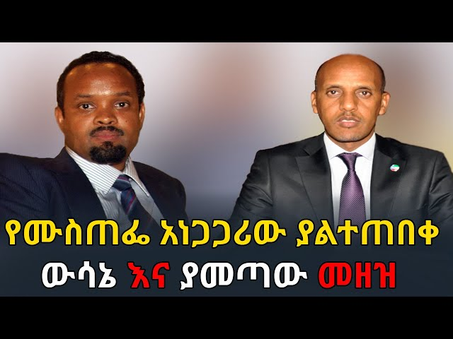 Somali region president Mustefa's decision and it unprecedented consequence