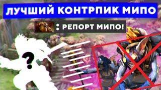 ЛУЧШИЙ ПИК ПРОТИВ МИПО.