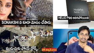 TechNews In telugu Helio p90,foldable drones,Sonakhi,Amazon,v20,Vivo,IPL,Google