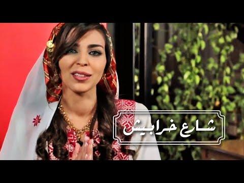 مشروع حقيقة مع رايا يعقوب | صورة المرأة العربية بين هوليوود وداعش