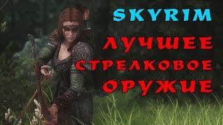 Skyrim: ЛУКИ или АРБАЛЕТЫ? Глубокий анализ, однозначный ответ