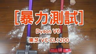 [首部曲 暴力測試] Dyson V6 & 東芝 VC-CL1200 地板清潔力測試,吸麵粉