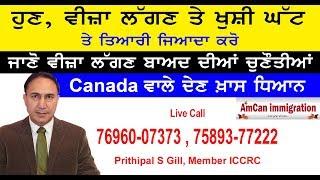 Canada Visa ਲੱਗਣ ਮਗਰੋਂ ਖੁਸ਼ੀ ਨਹੀਂ ਆਹ ਚੁਣੌਤੀਆਂ ਨਾਲ ਨਿੱਬੜੋ I Prithipal Singh Gill, Member, ICCRC