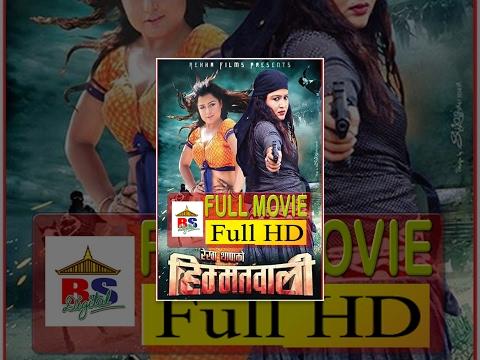 Himmatwali || Full Movie || Full Hd || Rekha Thapa video