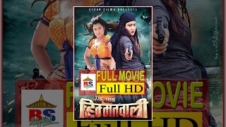 Himmatwali    Full movie    Full HD    Rekha Thapa