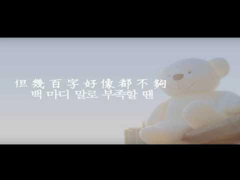 【韓中字】朴世榮(박세영) - Shall We Dance(Feat. Standing Egg)