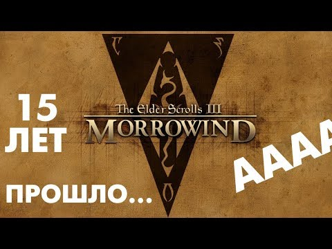 The Elder Scrolls III: Morrowind исполнилось 15 лет!!!