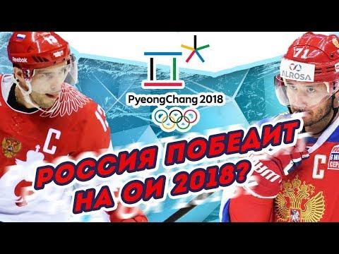 Интриги ХОККЕЙНОГО турнира ПХЁНЧХАНА 2018