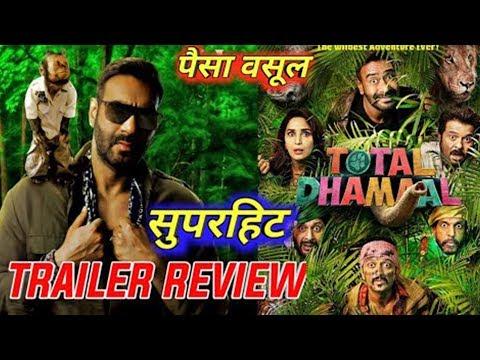 Total Dhamaal | Trailer Review | Ajay Devgn | Anil Kapoor | Madhuri Dixit | Indra Kumar |