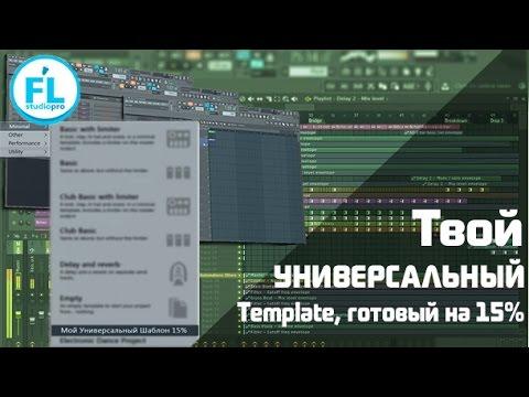 Как подготовить универсальный и полный template шаблон FL Studio 12 для написания электронной музыки