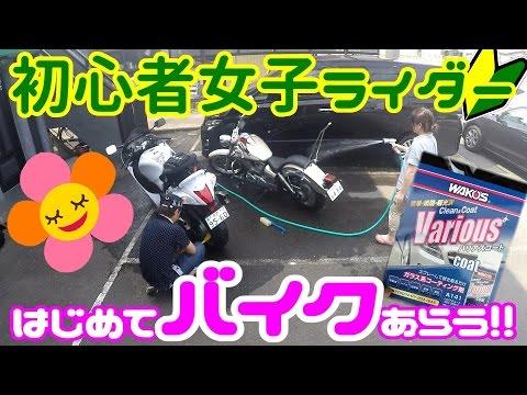 【初心者女子ライダー】はじめてのバイク洗車♪【WAKO'S】