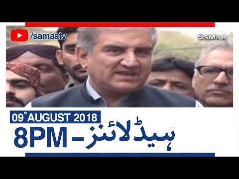 Samaa Headlines | 8 PM | SAMAA TV | 09 August 2018