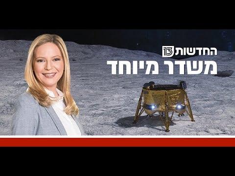 אכזבה בחלל: נכשלה נחיתת החללית הישראלית על הירח • שידור חי