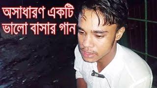 Tomari Porese Jibon Amar Dhonno Holo এই ভাইয়ে গান শুনলে আপনার প্রেমের কথা মনে পরবে HD