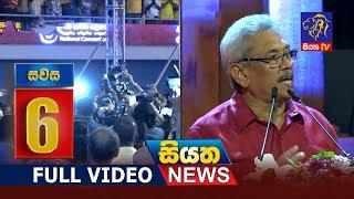 Siyatha News | 06.00 PM | 08 – 09 – 2019